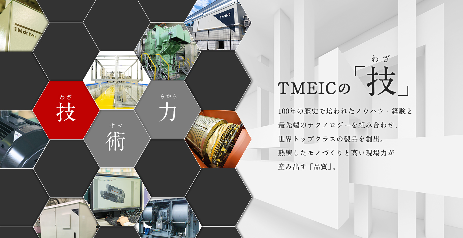 TMEICの「技(わざ)」