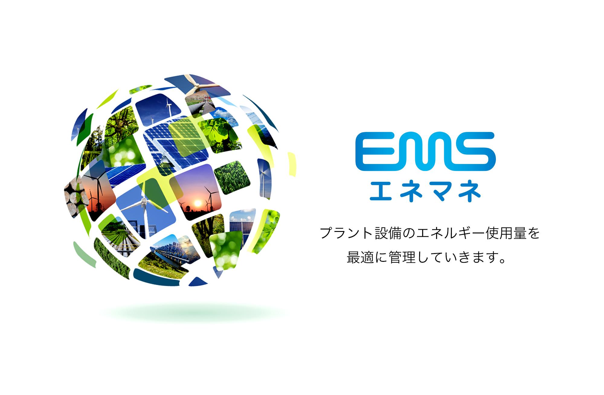 MMCテクノ ... エネルギーマネージメントシステム(EMS) ...