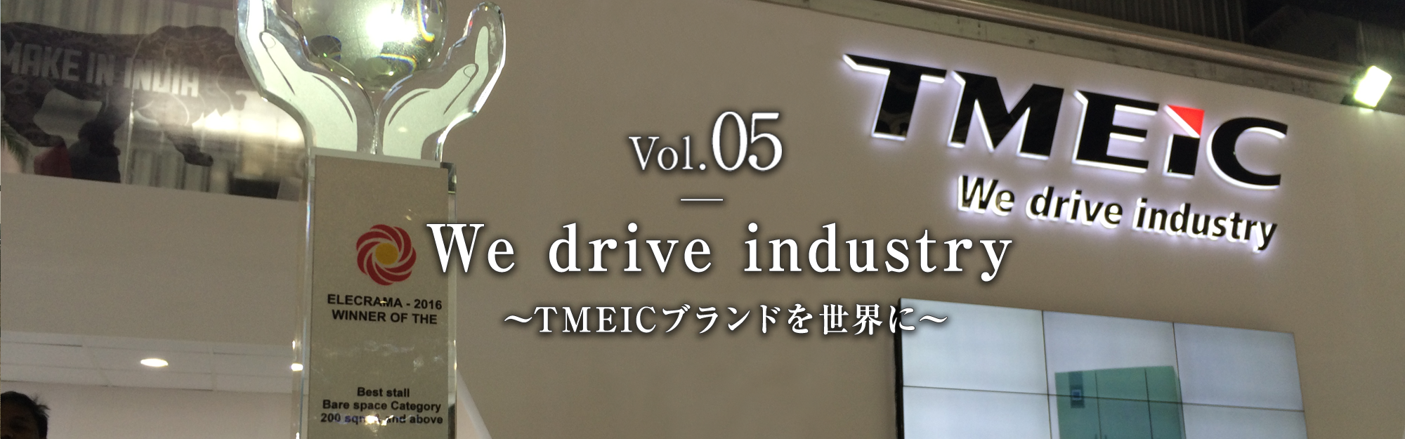 Vol.05 We drive industry ~TMEICブランドを世界に~